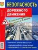 Безопасность дорожного движения в экзаменационных билетах